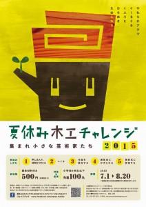 木工チャレンジ2015