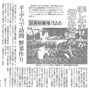 農業新聞記事